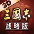 三国志战略版游戏