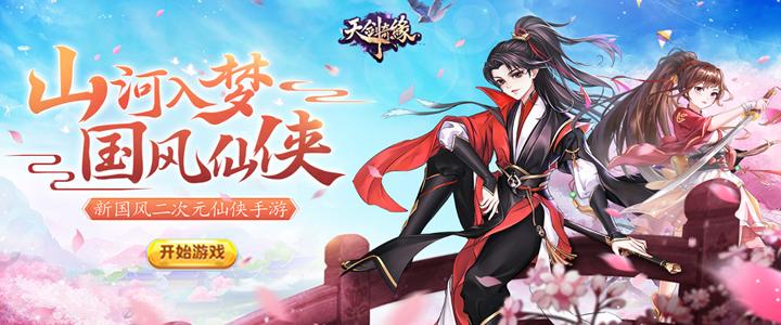 天剑奇缘H5(送VIP10)