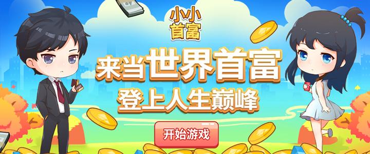 """《小小首富》""""周年庆典""""活动"""