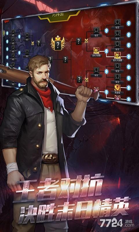 末日血战h5